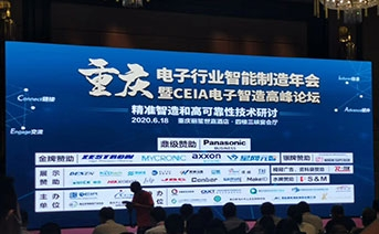 Chongqing Electronics Industry Intelligent Manufacturing Annual Conference  CEIA Electronic Intelligent Manufacturing Summit Forum